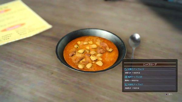 こっくりスープ